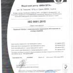 ISO 2015 укр.